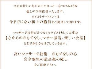 名古屋メンズエステ一宮メンズエステ『souffler~スフレ』のサブ画像1
