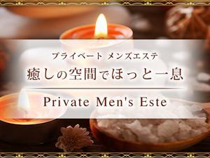 名古屋メンズエステ一宮メンズエステ『souffler~スフレ』のサブ画像3
