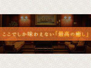 名古屋メンズエステプライベートサロン『Queen〜クイーン』のサブ画像1