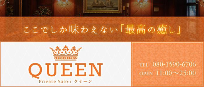 名古屋メンズエステプライベートサロン『Queen〜クイーン』のバナー画像