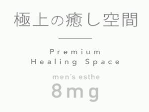 名古屋メンズエステ完全個室メンズエステ「8mg」のサブ画像2