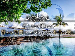 名古屋メンズエステ春日井市メンズエステ「Rafeel〜ラフィール」のサブ画像1