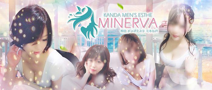 【MINERVA ミネルバ】