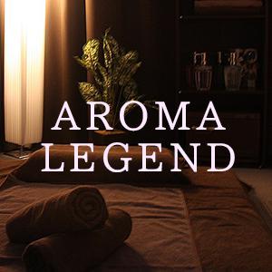 『アロマレジェンド -AROMA LEGEND-』