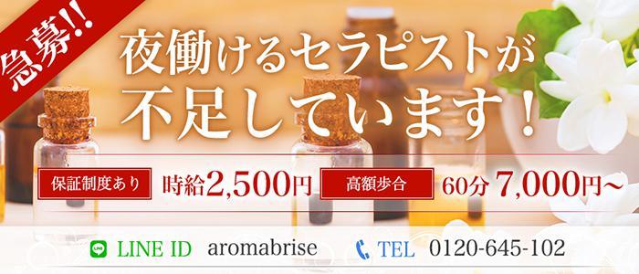 【アロマブリーズ AromaBrise】