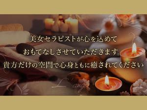 名古屋メンズエステL`ange~ランジュのサブ画像1