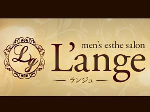 名古屋メンズエステL`ange~ランジュのサブ画像2