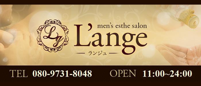 名古屋メンズエステL`ange~ランジュのバナー画像