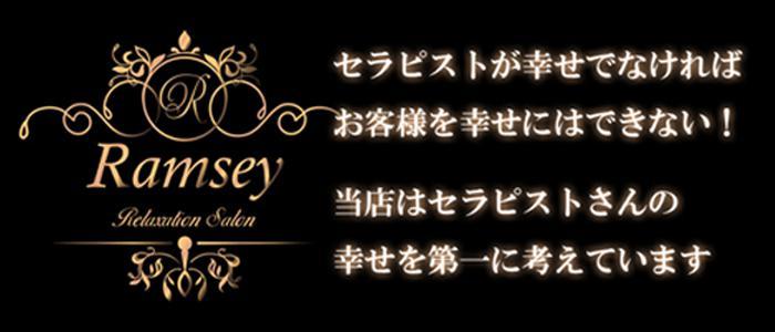 名古屋メンズエステ春日井のメンズエステ ラムジーのバナー画像
