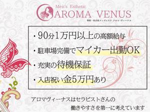 名古屋メンズエステ豊田メンズエステAROMA VENUS~アロマヴィーナスのサブ画像3