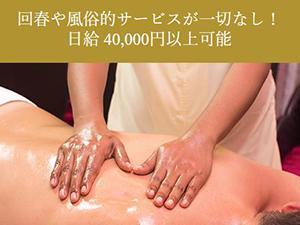 東京メンズエステ三茶美人のサブ画像1