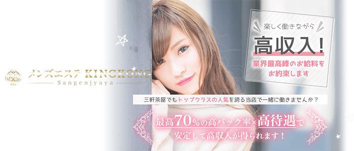 東京メンズエステメンズエステKINGKONG三軒茶屋のバナー画像
