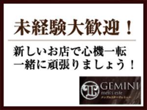 東京メンズエステ南新宿・代々木 メンズエステ「ジェミニ」 のサブ画像1