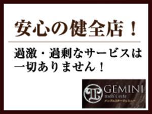 東京メンズエステ南新宿・代々木 メンズエステ「ジェミニ」 のサブ画像2