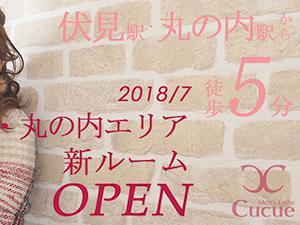 名古屋メンズエステCuCue(きゅきゅ)丸の内のサブ画像3