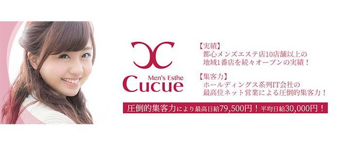 名古屋メンズエステCuCue(きゅきゅ)丸の内のバナー画像