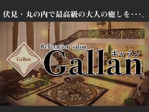 名古屋メンズエステメンズエステ『Gallan~ギャラン』のサブ画像1