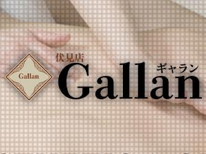 名古屋メンズエステメンズエステ『Gallan~ギャラン』のサブ画像2
