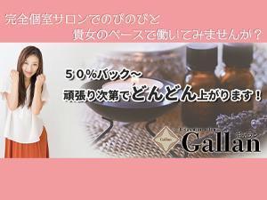 名古屋メンズエステメンズエステ『Gallan~ギャラン』のサブ画像3