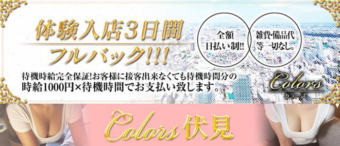 名古屋メンズエステColors-カラーズ-伏見のバナー画像