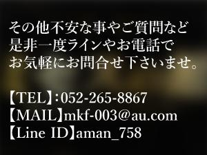名古屋メンズエステミセスの館のサブ画像3