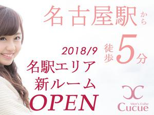 名古屋メンズエステCuCue(きゅきゅ)伏見のサブ画像1