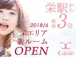 名古屋メンズエステCuCue(きゅきゅ)伏見のサブ画像2