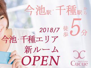 名古屋メンズエステCuCue(きゅきゅ)伏見のサブ画像3