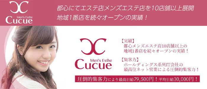 名古屋メンズエステCuCue(きゅきゅ)伏見のバナー画像