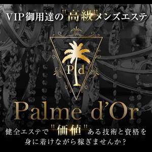 名古屋メンズエステメンズエステ「Palme d'Or(パルムドール )」のバナー画像