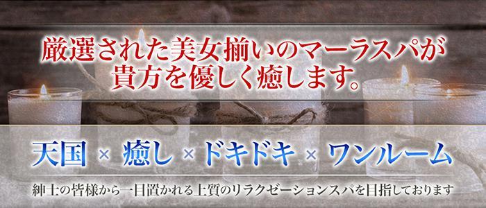 東京メンズエステ『Maara Spa~マーラスパ』のバナー画像