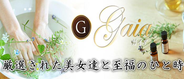 東京メンズエステ「Gaia~ガイア 」のバナー画像