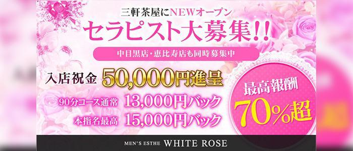 東京メンズエステWHITE ROSE~ホワイトローズのバナー画像