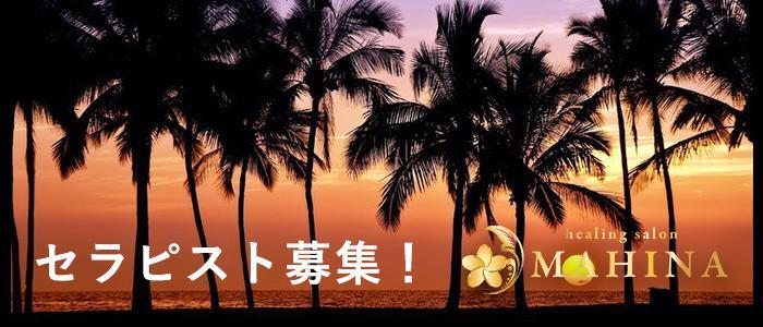 東京メンズエステメンズエステ&出張マッサージ マヒナ赤坂のバナー画像
