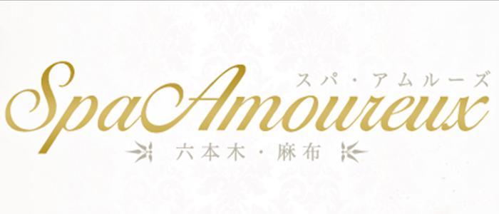 東京メンズエステSpa Amoureux~スパ・アムルーズ~のバナー画像