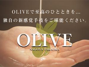 名古屋メンズエステ名古屋高岳メンズエステ『OLIVE~オリーブ』のサブ画像2