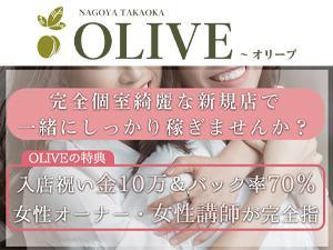 名古屋メンズエステ名古屋高岳メンズエステ『OLIVE~オリーブ』のサブ画像3