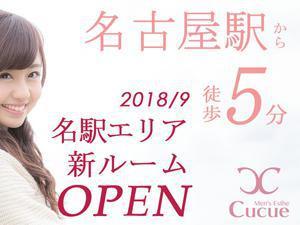 名古屋メンズエステCuCue(きゅきゅ)名駅のサブ画像1