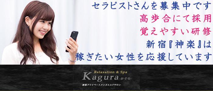 東京メンズエステリラクゼーションスパ 新宿 神楽(かぐら)のバナー画像