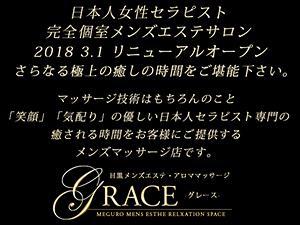 目黒メンズエステ・アロママッサージ「GRACE」