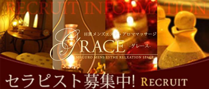 東京メンズエステ目黒メンズエステ・アロママッサージ「GRACE」のバナー画像