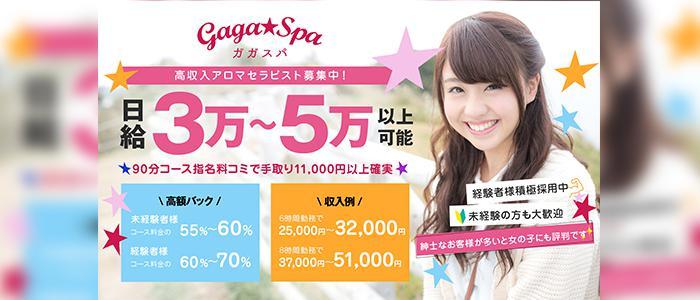 東京メンズエステ目黒駅のメンズエステ 「GagaSpa(ガガスパ)」のバナー画像