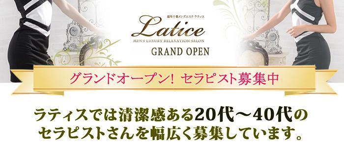 東京メンズエステ麻布十番の高級メンズエステ-ラティスのバナー画像