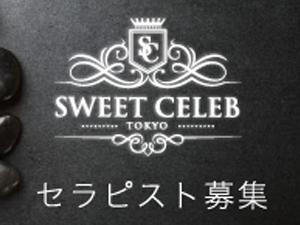 東京メンズエステSWEET CELEB TOKYOのサブ画像1