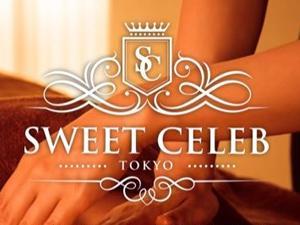 東京メンズエステSWEET CELEB TOKYOのサブ画像2