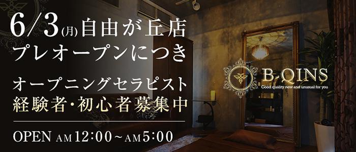 東京メンズエステ麻布十番メンズエステ B-Qins(ビークインズ)のバナー画像