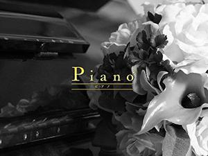 Piano〜ピアノ〜五反田店