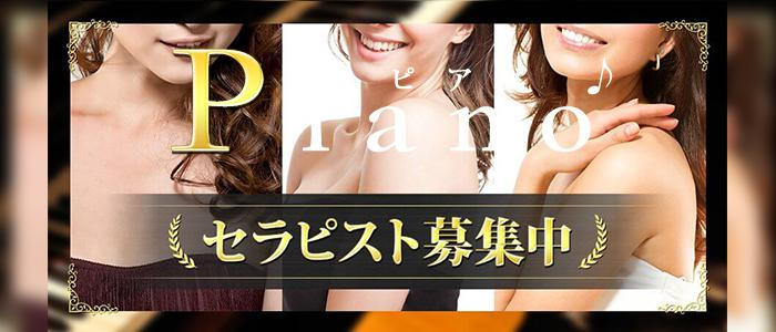 東京メンズエステPiano〜ピアノ〜五反田店のバナー画像