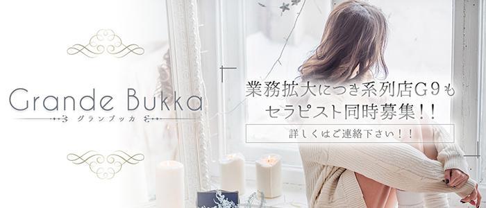 東京メンズエステGrande Bukka グランブッカのバナー画像