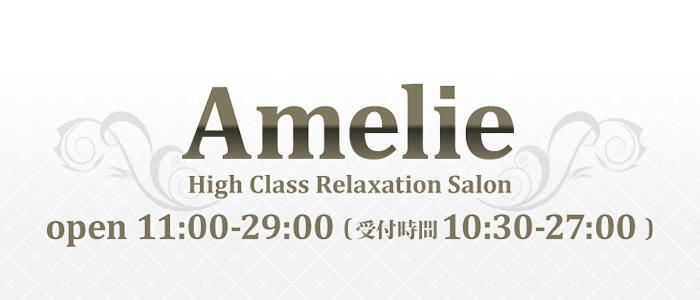 東京メンズエステAmelie〜アメリのバナー画像